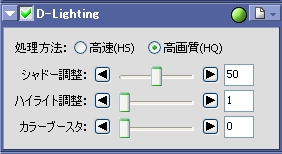 D-Lightingの画像